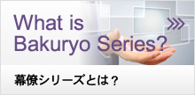 What is Bakuryo Series?幕僚シリーズとは?