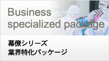 Business specialized package 幕僚シリーズ業界特化パッケージ